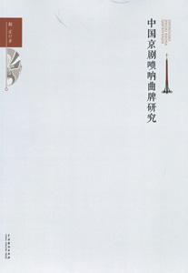 中国京劇嗩吶曲牌研究