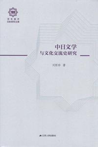 中日文学与文化交流史研究