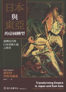 日本与東亜的帝国転型:台湾出兵与日本帝国主義之萌芽