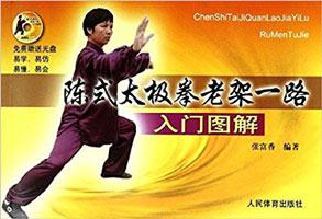 陳式太極拳老架一路入門図解(贈DVD(PAL)光盤1張)