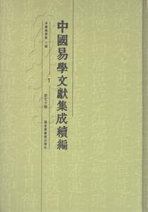 中国易学文献集成続編  全70冊