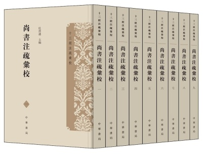 尚書注疏彙校  全9冊