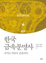 韓国金属文明史:握斧から金冠まで(韓国本)