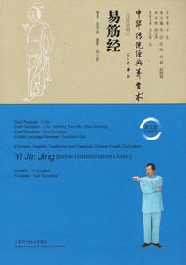 ◆易筋経(漢英対照)(附DVD光盤1張)