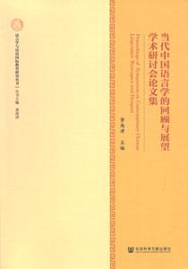 当代中国語言学的回顧与展望学術研討会論文集