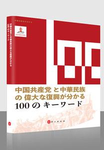 中国共産党と中華民族の偉大な復興がわかる100のキーワード(日文版)