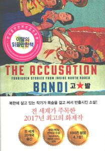 ◆告発(韓国本)