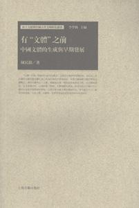 有文体之前:中国文体的生成与早期発展