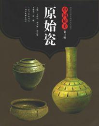 中国最美原始瓷