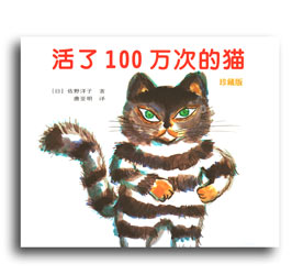 活了100万次的猫(珍蔵版)(第2版)(100万回生きたねこ)