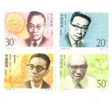 【切手】1992-19J 近代科学者(3次)(4種)