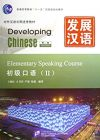 発展漢語-初級口語2(第2版)(附MP3)
