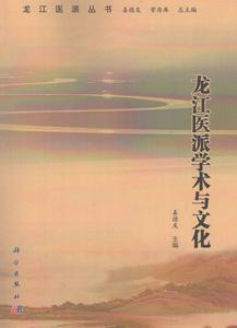 龍江医派学術与文化