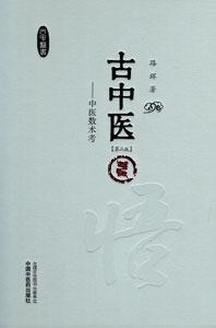 古中医悟:中医数術考(第2版)