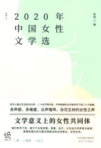 中国女性文学選(2020)