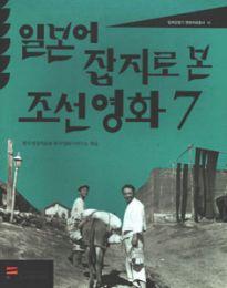 日本語雑誌で見た朝鮮映画7(韓国本)