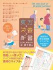 【和書】東方栄養新書