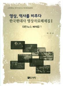 大韓ニュース解題集1(韓国本)