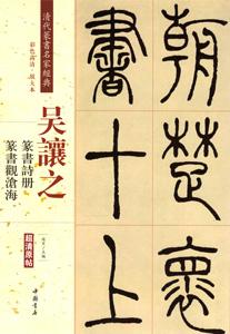 呉譲之-篆書詩冊·篆書観滄海