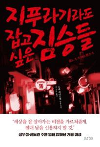 藁にもすがる獣たち(韓国本)