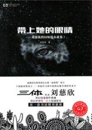 帯上她的眼睛―劉慈欣科幻短篇小説集1