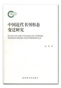 中国近代書刊形態変遷研究