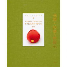 家庭で作る本格和菓子の教科書(韓国本)