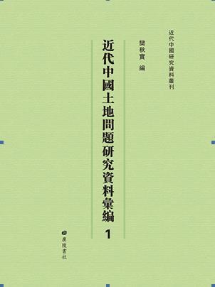 近代中国土地問題研究資料彙編  全46冊