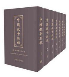 中国教会新報  全10冊