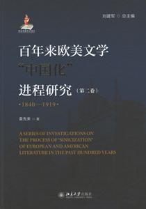 百年来欧美文学中国化進程研究  第2巻(1840-1919)
