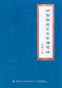 納西族哥巴文字源考釈