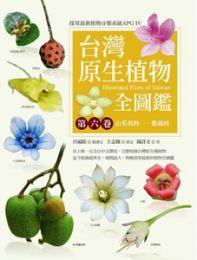 台湾原生植物全図鑑  第6巻山茱萸科-紫葳科