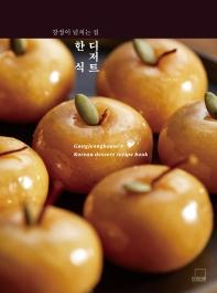 韓国料理のデザート(韓国本)