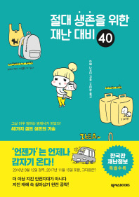 被災ママから学ぶちいさな防災のアイディア40(韓国本)