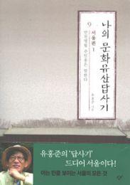 私の文化遺産踏査記9 ソウル篇1(韓国本)