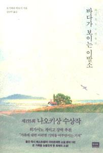 海の見える理髪店(韓国本)