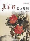 呉昌碩芸文述稿
