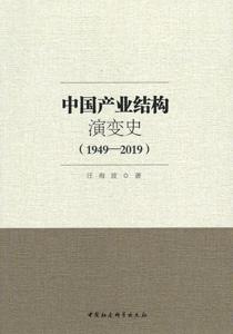 中国産業結構演変史(1949-2019)