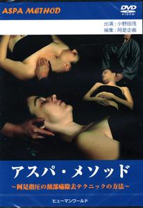 【和書】アスパ・メソッド-阿是指圧の頚部痛除去テクニックの方法(DVD1枚)