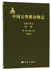 中国古脊椎動物誌  第1巻魚類 第1冊無頜類(総第1冊)