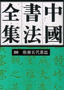◆中国書法全集  30隋唐五代編・隋唐五代墓誌巻