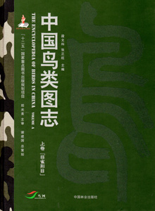 中国鳥類図誌  上巻非雀形目