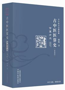 古中医医算史:傷寒方術:前伝  上下冊