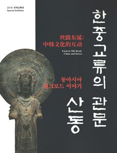 韓中交流の関門 山東-絲路東延 中韓文化的互動(韓国本)