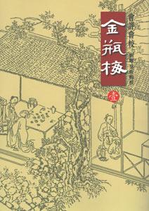 会評会校金瓶梅  全5冊(修訂版)