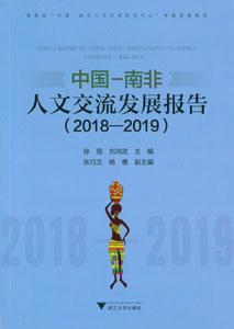 中国-南非人文交流発展報告(2018-2019)