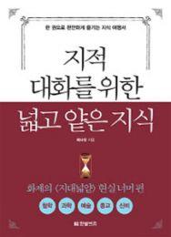 知的対話のための広く浅い知識:現実の向こう側篇(韓国本)