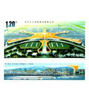 【切手】2019-22 北京大興国際空港開港(1種)タブ付