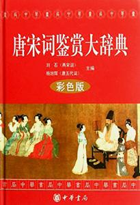 唐宋詞鑑賞大辞典(彩色版)