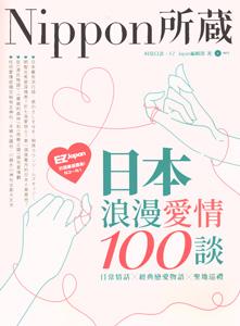 日本浪漫愛情100談(附MP3)(繁日対照)